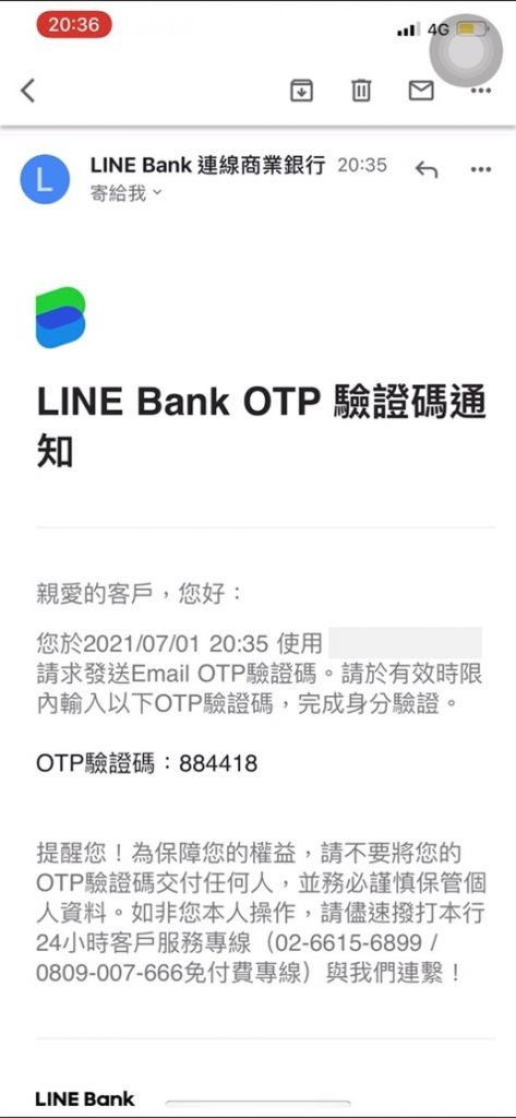 LINE Bank Email 驗證信